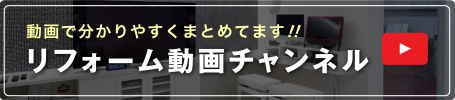 リフォーム動画チャンネル