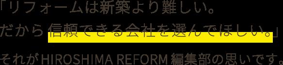 「リフォームは新築より難しい。だから信頼できる会社を選んでほしい。」 それがHIROSHIMA REFORM編集部の思いです。