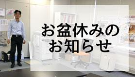 【お盆休みのお知らせ】リフォーム相談カウンター