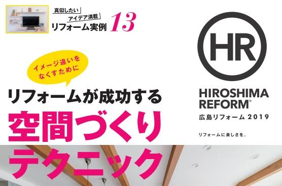 プレスリリース『HIROSHIMA REFORM 2019』 2018年12月25日発売!