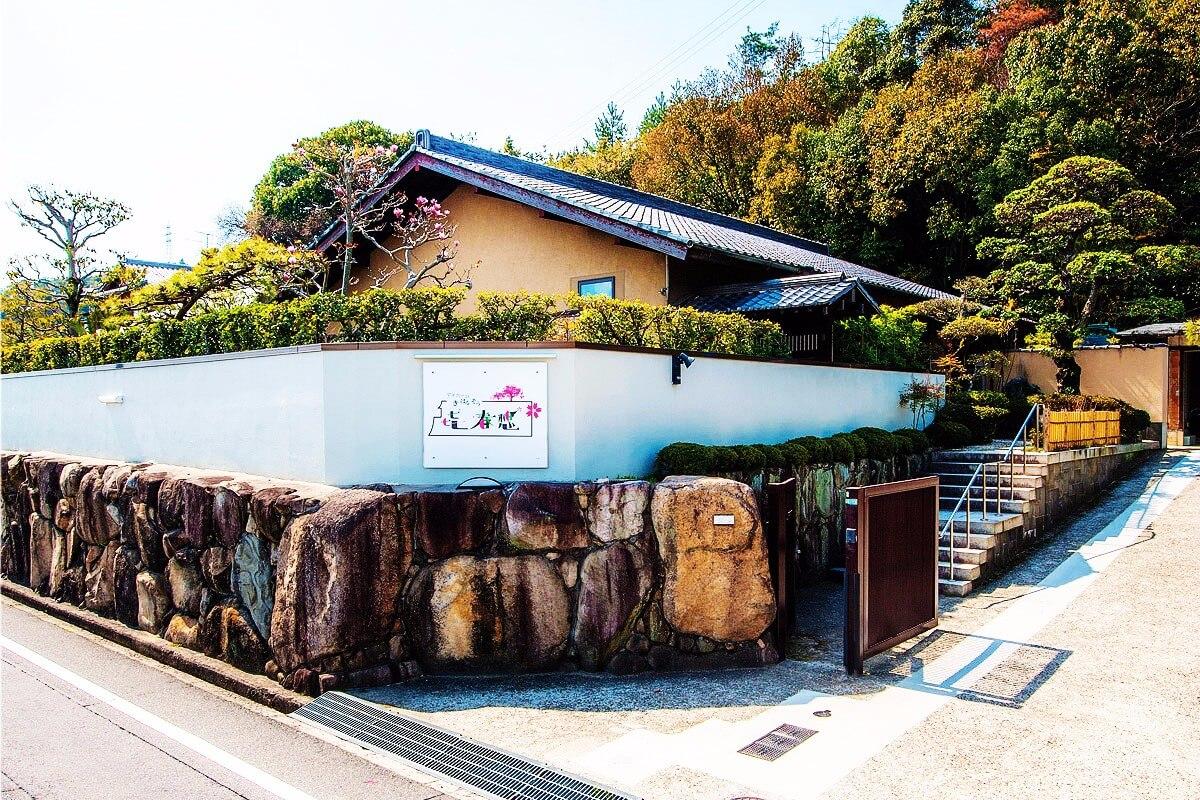 広島市|地域社会に貢献する施設へコンバージョン
