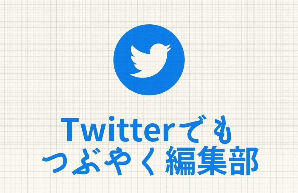 Twitterでリフォーム情報をつぶやく編集部