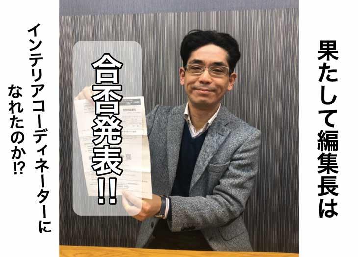 試験結果発表!編集長のインテリアコーディネーターへの道