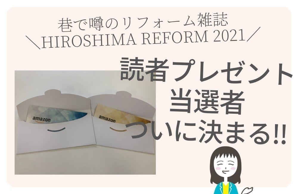 「HIROSHIMA REFORM 2021」読者プレゼント当選者決定!