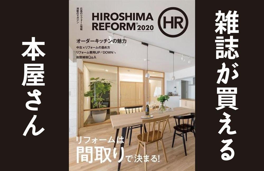 リフォーム雑誌が購入できる広島県内の書店を一挙ご紹介