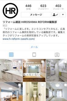 広島リフォーム編集部のインスタグラム@hirosima_reformを知っていますか?