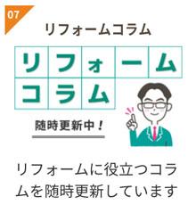 【要チェック】役立つ情報、豆知識がたくさんの「リフォームコラム」