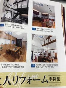 まだまだ告知!広島のリフォーム雑誌「イエスタvol.5」発売中&動画完成!