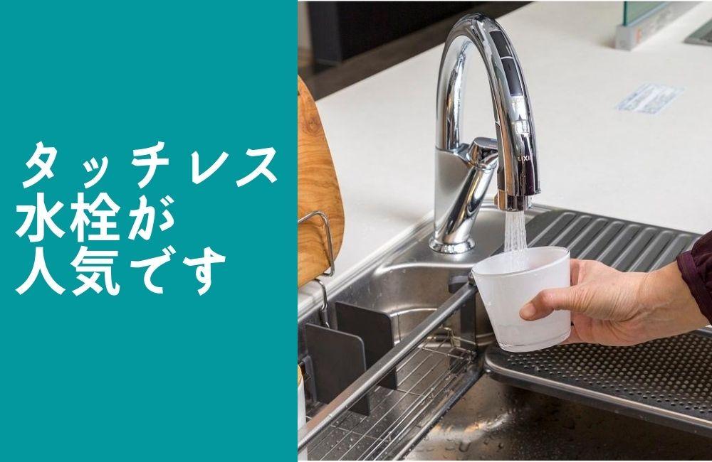 非接触のタッチレス水栓がキッチンリフォームで人気です
