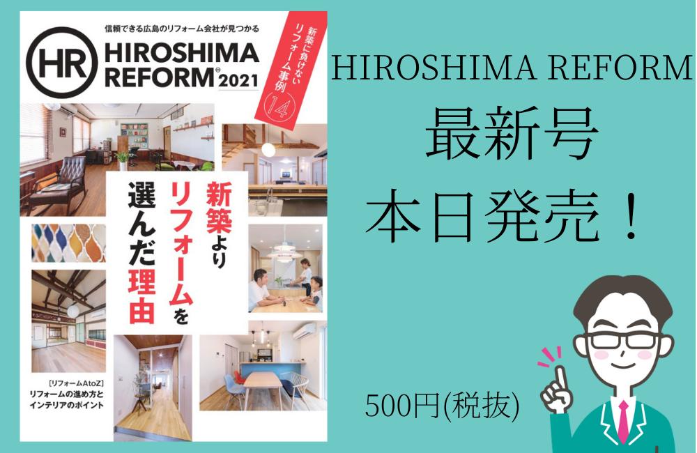 今日は「HIROSHIMA REFORM 2021」発売日!/年末年始休業のお知らせ
