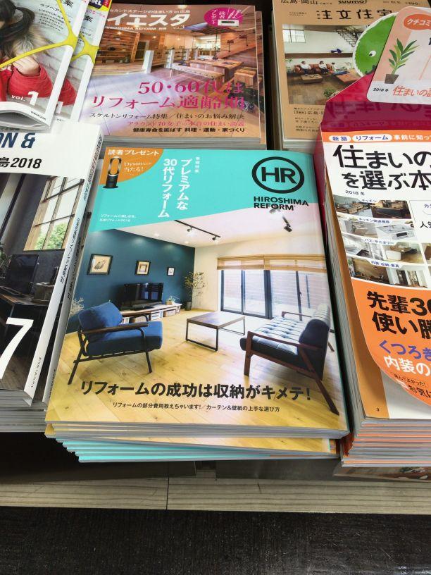 HIROSHIMA REFORM2018 発売スタート!