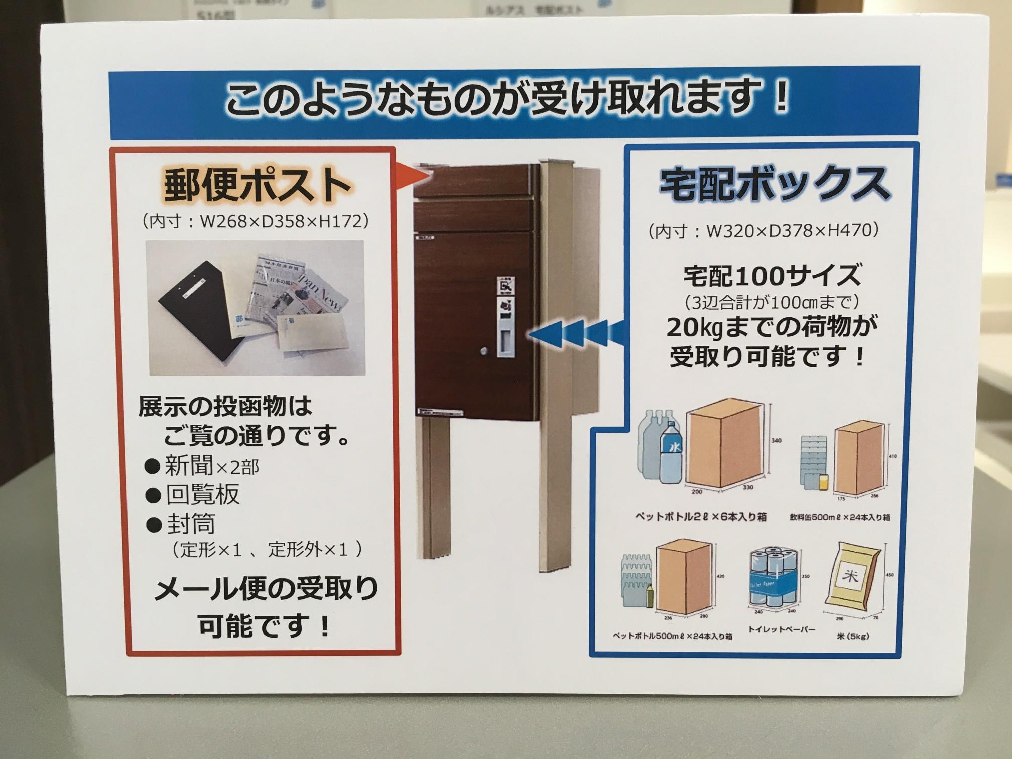 不在時に便利な宅配ボックス