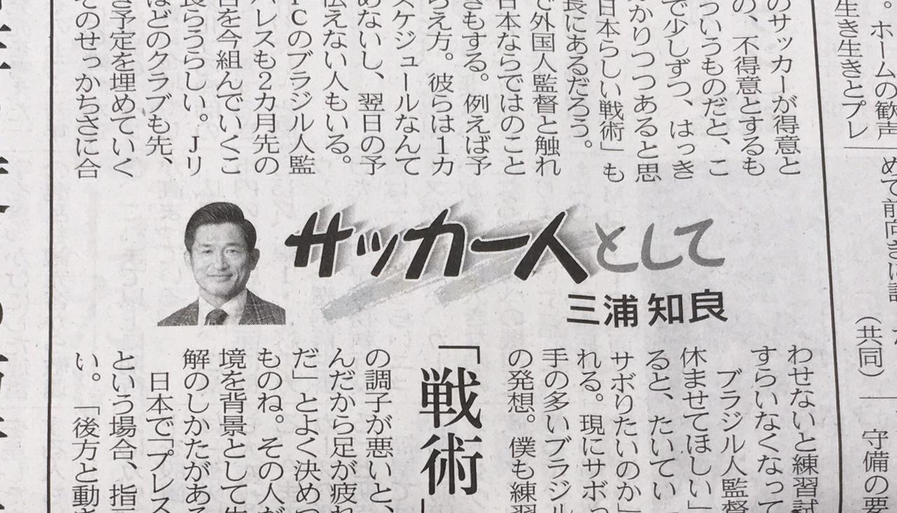 日経新聞コラム 8月17日 三浦知良「サッカー人として」
