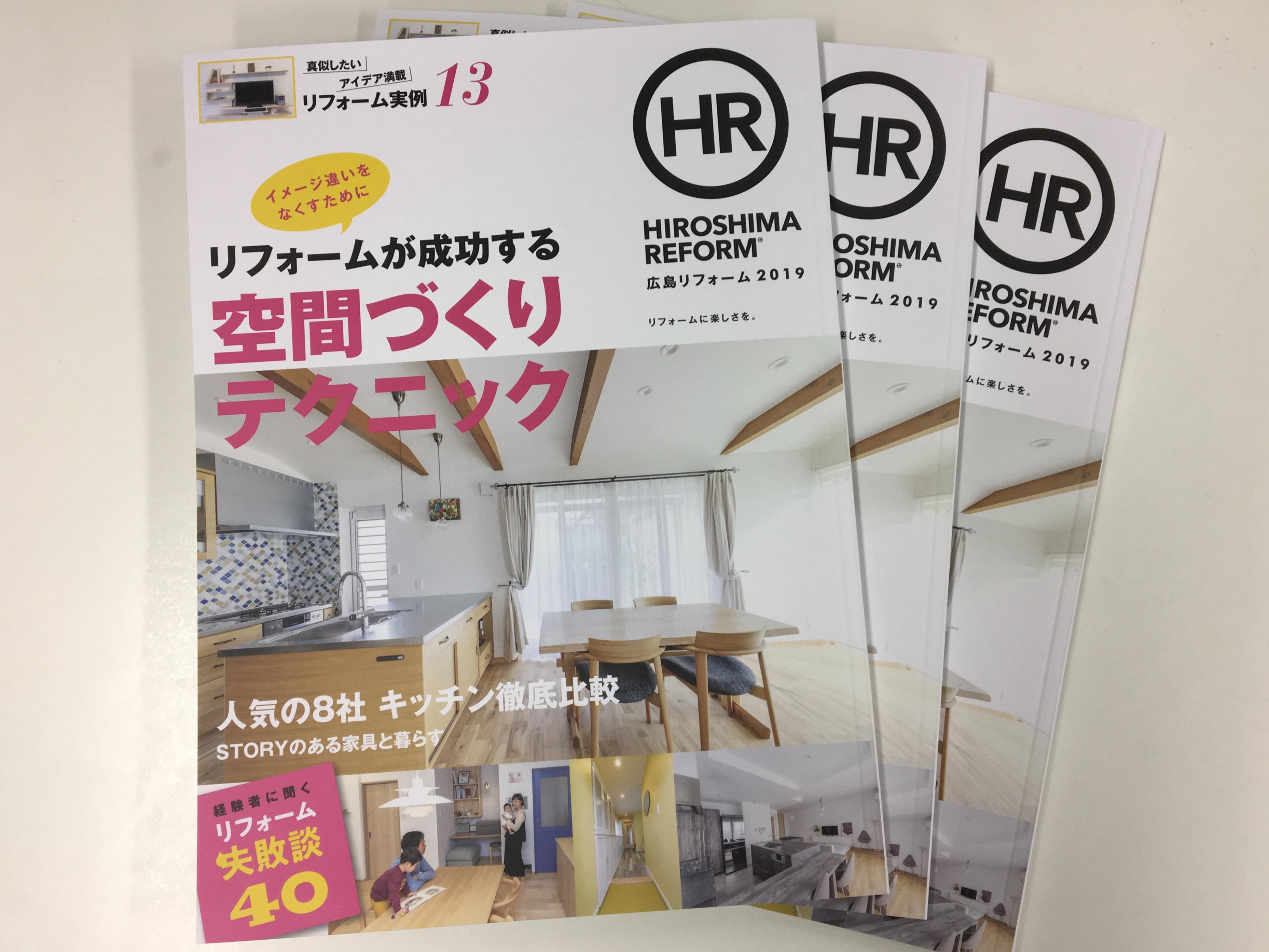 『HIROSHIMA REFORM2019』12月25日発売開始!