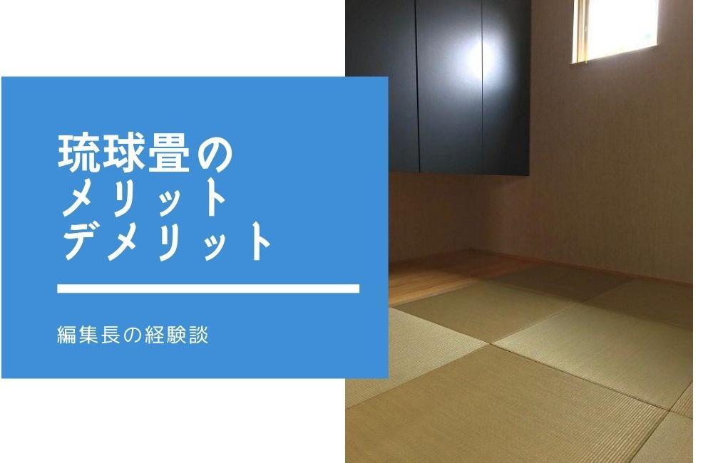 モダンな和室に人気の琉球畳のメリット・デメリット