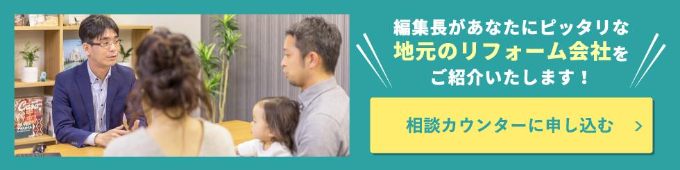 リフォーム相談カウンター予約ページ