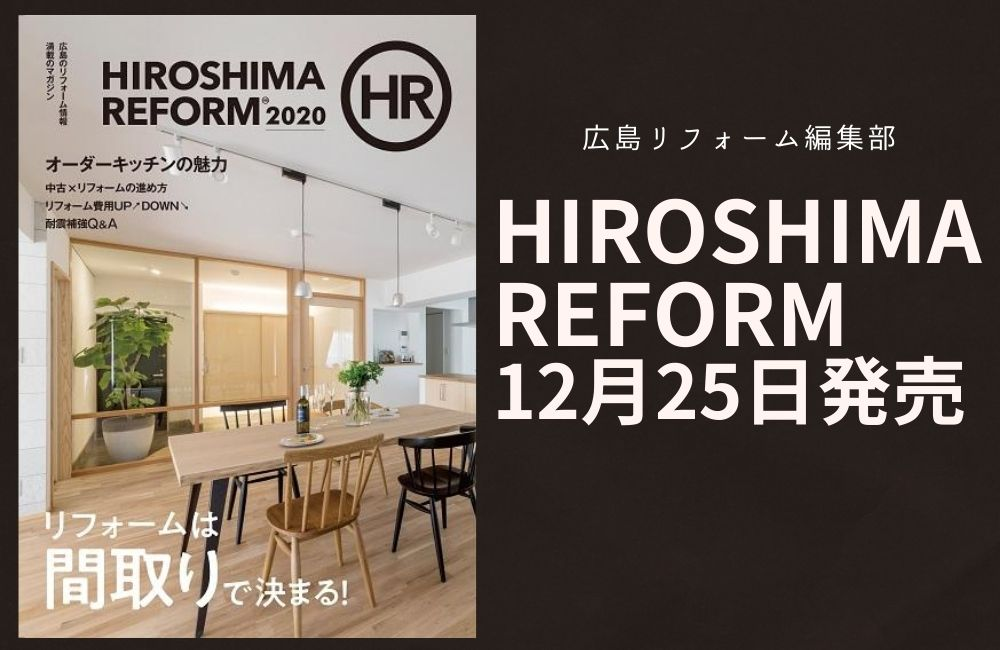 プレスリリース『HIROSHIMA REFORM 2020』2019年12月25日発売!