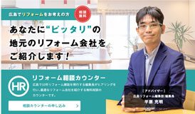 【HP一部リニューアルしました】広島のリフォーム会社探し相談なら