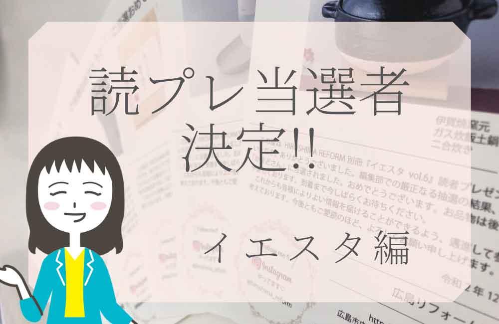 イエスタvol.6読者プレゼント当選者決定!/最近のセルフレジ