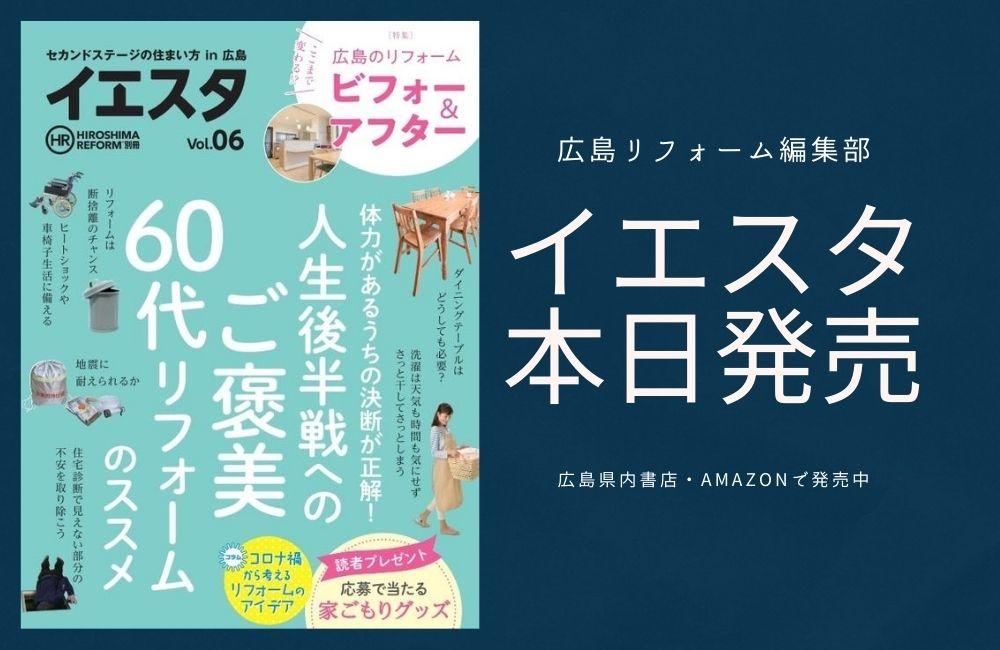 広島のリフォーム雑誌・最新号「イエスタvol.6」本日発売!