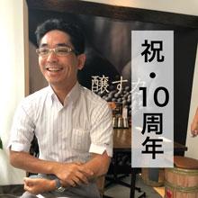 祝!広島リフォーム編集部10周年、みんなで記念ランチ in ますきち