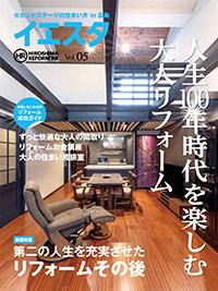 広島のリフォーム雑誌「イエスタvol.5」本日発売!